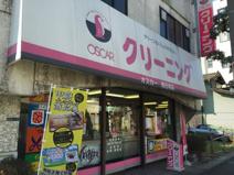 クリーニングオスカー朝日店