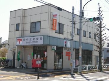 府中三郵便局の画像1