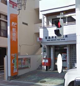 首里末吉郵便局の画像1