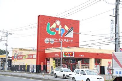 ドンキホーテ(久喜市久喜新)の画像1