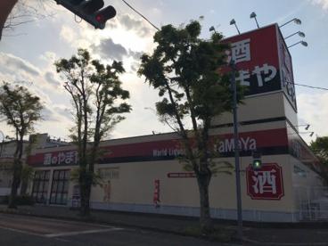 やまや 久喜店(久喜市青葉5丁目)の画像1