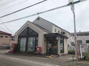 久喜東町郵便局(久喜市久喜東5丁目)の画像1