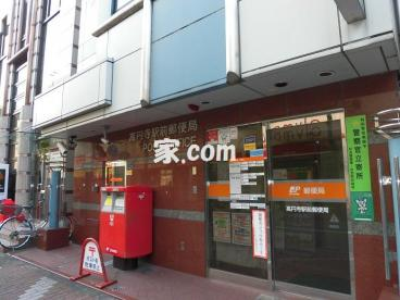 高円寺駅前郵便局の画像1