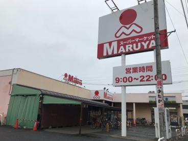 マルヤ 久喜東店(久喜市久喜東2丁目)の画像1