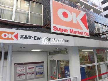 オーケー高円寺店の画像1