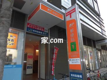 阿佐ヶ谷駅前郵便局の画像1