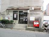 京都山科椥辻郵便局