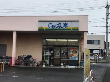 じゃぱん亭(久喜市久喜東2丁目)の画像1