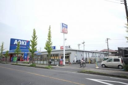 AOKI 久喜店(久喜市吉羽2丁目)の画像1