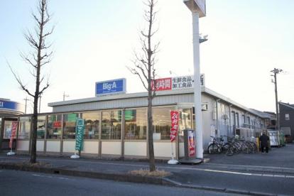 ビックエー 久喜吉羽店(久喜市吉羽2丁目)の画像1