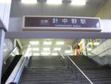 近鉄南大阪線針中野