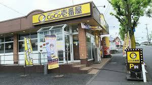 Coco壱番屋 八王子楢原店の画像1