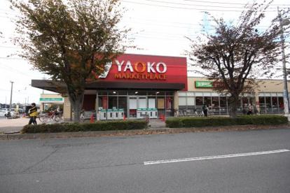 ヤオコー 新白岡店(白岡市新白岡3丁目)の画像1