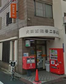 大田西糀谷二郵便局の画像1