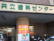 共立歯科センター
