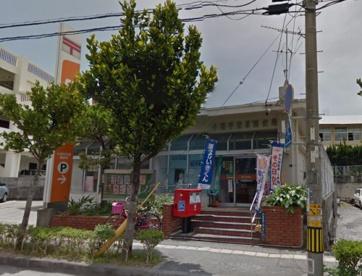 小禄宇栄原郵便局の画像1