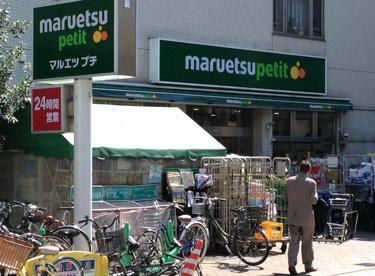 マルエツプチ 渋谷神泉店の画像1