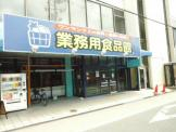 業務スーパー平野店
