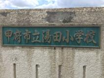 甲府市立湯田小学校