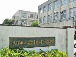 城陽市立古川小学校の画像1
