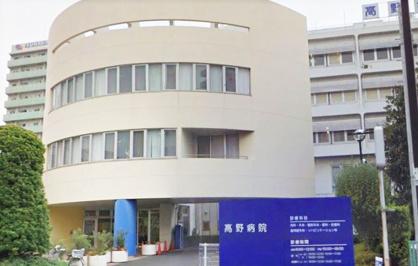 高野病院の画像1