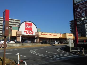 ベルク 松戸秋山店の画像1
