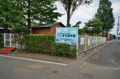 いしまち保育園の画像1