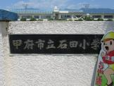 甲府市立石田小学校
