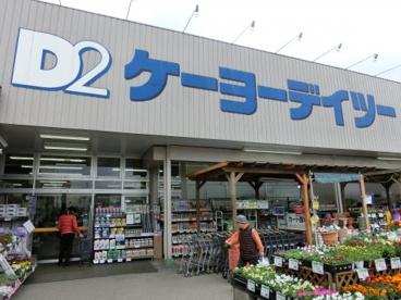 ケーヨーデイツー花見川店の画像2