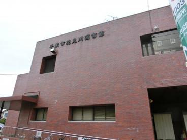 千葉市花見川図書館の画像1