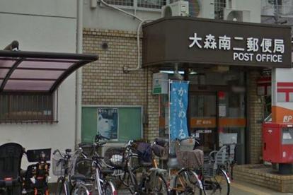 大森南二郵便局の画像1