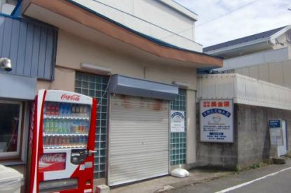 横浜温泉黄金湯の画像1