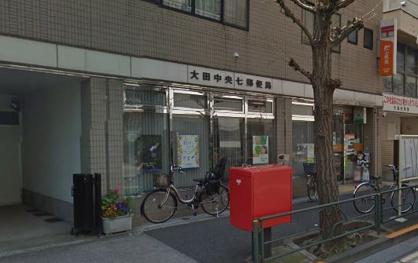 大田中央七郵便局の画像1