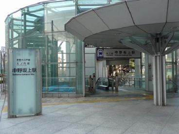 東京地下鉄(株) 丸ノ内線中野坂上駅の画像1