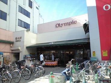 Olympic・スーパーマーケット中野坂上店の画像1
