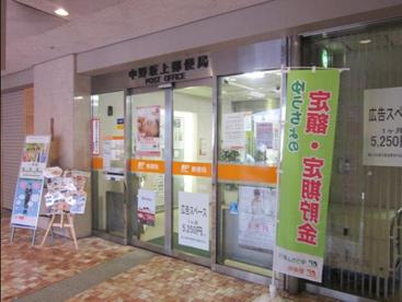 中野坂上郵便局の画像1