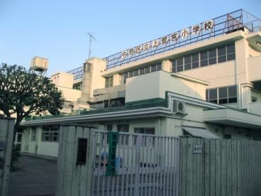 中野区立上鷺宮小学校の画像1