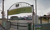 浜見平幼稚園