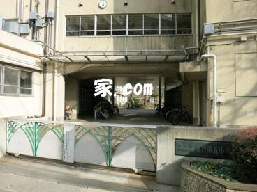 新宿区立落合第五小学校 中井の画像1
