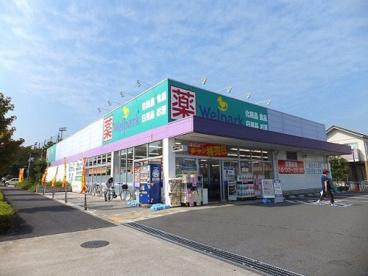 ウェルパーク稲城向陽台店の画像1