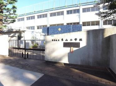 東山小学校の画像1