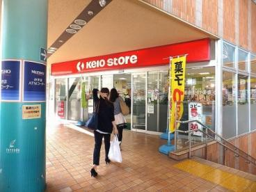 京王ストア稲城店 の画像1