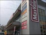 マックスバリュ牧志店