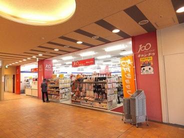キャンドゥ稲城店の画像1