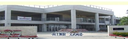 那覇市立城北中学校の画像1