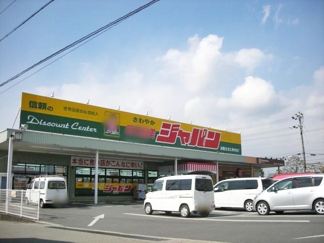 ジャパン明石稲美店の画像