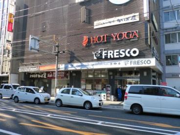 フレスコ大宮店の画像1
