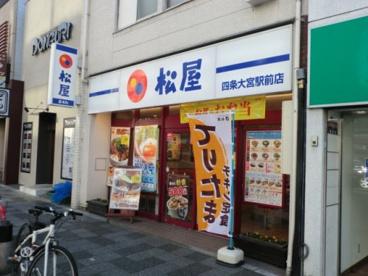 松屋四条大宮駅前店の画像1