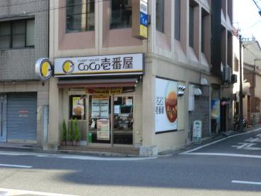 CoCo壱番屋四条大宮店の画像1