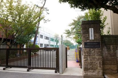 目黒区立油面小学校の画像1